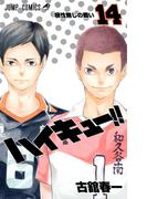 ハイキュー!! 14 根性無しの戦い (ジャンプ・コミックス)(ジャンプコミックス)