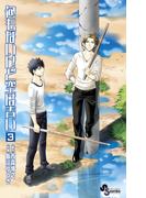 何もないけど空は青い 3 (少年サンデーコミックス)(少年サンデーコミックス)