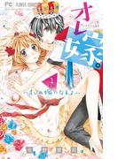 オレ嫁。〜オレの嫁になれよ〜 1 (Sho‐Comiフラワーコミックス)