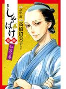 しゃばけ漫画 仁吉の巻 (BUNCH COMICS)(バンチコミックス)
