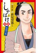 しゃばけ漫画 佐助の巻 (BUNCH COMICS)(バンチコミックス)