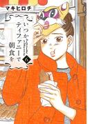 いつかティファニーで朝食を 6 (BUNCH COMICS)(バンチコミックス)