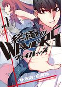 終極のWAVERS 1 (HCヒーローズコミックス)