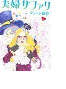 夫婦サファリ 2 (FC)(フィールコミックス)