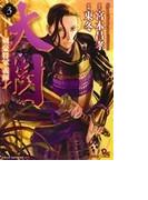 大樹−剣豪将軍義輝− 3 徳間文庫『剣豪将軍義輝』より (RYU COMICS)