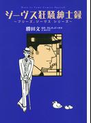 ジーヴス狂騒紳士録 (花とゆめコミックススペシャル)