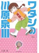 ワタシの川原泉 3 川原泉傑作集 (花とゆめCOMICSスペシャル)(花とゆめコミックス)