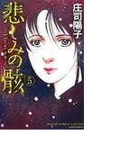 悲しみの骸 5 Uterus子宮 (JOUR COMICS)