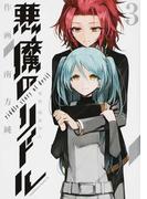 悪魔のリドル 3 (角川コミックス・エース)(角川コミックス・エース)