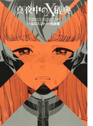 真夜中のX儀典 1 (電撃コミックスNEXT)(電撃コミックスNEXT)
