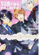 BROTHERS CONFLICT 13Bros.COLLECTION 1 (シルフコミックス)(シルフコミックス)