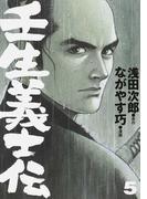 壬生義士伝 5 (画楽コミックス 愛蔵版コミックス)