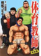 体育教師 完全版 (爆男COMICS)