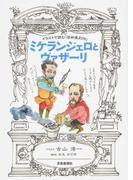 ミケランジェロとヴァザーリ イラストで読む「芸術家列伝」