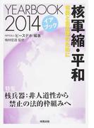 核軍縮・平和 イアブック 市民と自治体のために 2014 特集核兵器:非人道性から禁止の法的枠組みへ