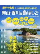 岡山・香川を島はしご 瀬戸の島旅