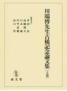 川端博先生古稀記念論文集 上巻