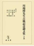 川端博先生古稀記念論文集 下巻