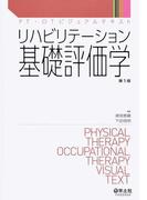 リハビリテーション基礎評価学 (PT・OTビジュアルテキスト)
