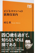 ビジネスマンへの歌舞伎案内 (NHK出版新書)(生活人新書)