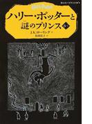 ハリー・ポッターと謎のプリンス 6-1 (静山社ペガサス文庫 ハリー・ポッター)