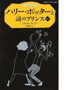 ハリー・ポッターと謎のプリンス 6−2 (静山社ペガサス文庫 ハリー・ポッター)