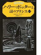 ハリー・ポッターと謎のプリンス 6−3 (静山社ペガサス文庫 ハリー・ポッター)