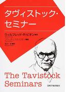 タヴィストック・セミナー