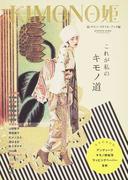 KIMONO姫 12 キモノ・スタイル・ブック編