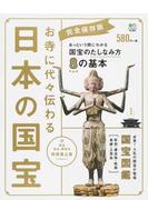 お寺に代々伝わる日本の国宝 必見!人気の国宝図鑑 完全保存版