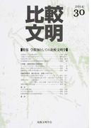 比較文明 30(2014) 特集学際知としての比較文明学