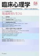 臨床心理学 Vol.14No.6 特集発達障害を生きる