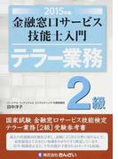 金融窓口サービス技能士入門テラー業務2級 2015年版