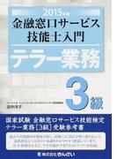 金融窓口サービス技能士入門テラー業務3級 2015年版