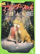 フランダースの犬 新訳 (角川つばさ文庫)(角川つばさ文庫)