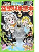 ジュニア空想科学読本 3 (角川つばさ文庫)(角川つばさ文庫)