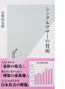 シングルマザーの貧困 (光文社新書)(光文社新書)