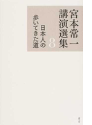 宮本常一講演選集 8 日本人の歩いてきた道