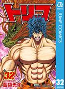 トリコ モノクロ版 32(ジャンプコミックスDIGITAL)