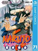 NARUTO―ナルト― モノクロ版 71(ジャンプコミックスDIGITAL)