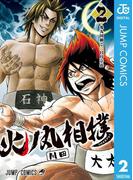 火ノ丸相撲 2(ジャンプコミックスDIGITAL)