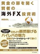 黄金の扉を開く賢者の海外FX投資術
