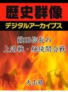 織田信長の上洛戦・桶狭間合戦(歴史群像デジタルアーカイブス)