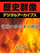常勝の秀吉軍の戦略(歴史群像デジタルアーカイブス)