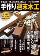 手作り週末木工(DIYシリーズ)