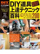 DIY道具 上達テクニック百科(DIYシリーズ)