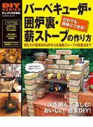 バーベキュー炉・囲炉裏・薪ストーブの作り方(学研MOOK)