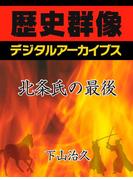 北条氏の最後(歴史群像デジタルアーカイブス)