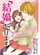 【フルカラー】「結婚」売ります!(2)(COMIC維新★GIRLS)
