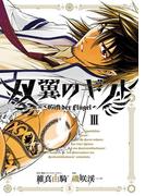 双翼のギフト3(ヒーローズコミックス)(ヒーローズコミックス)